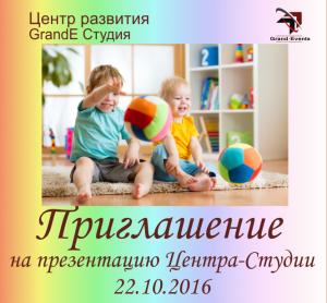 раннее развитие детей в Казани