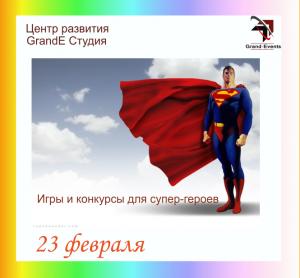23_fevralja_igri_konkursi