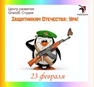 23_fevralja_kak_provesti