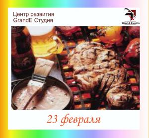 23_fevralja_meny