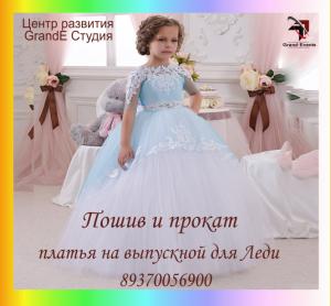 Platja_na_vipusk