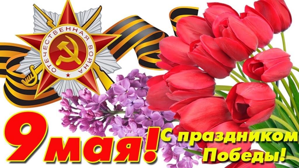 Красивое поздравление с Днем Победы