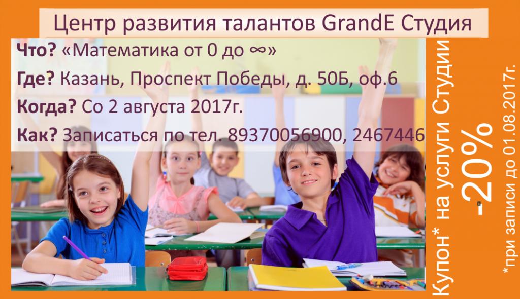 Занятия математикой в Казани